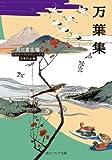 万葉集 ビギナーズ・クラシックス 日本の古典 (角川ソフィア文庫)