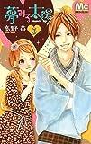 夢みる太陽 5 (マーガレットコミックス)