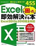 Excelの困ったを即効解決する本