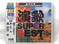 カラオケ音声多重CD演歌スーパーベスト/捨てられて、み・れ・ん、酒 尽尽、他全12曲