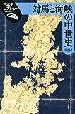 対馬と海峡の中世史 (日本史リブレット)