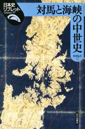 対馬と海峡の中世史 (日本史リブレット)の詳細を見る
