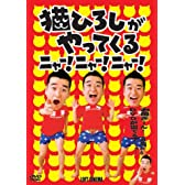 猫ひろしがやってくる ニャー!ニャー!ニャー! [DVD]