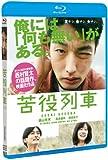 苦役列車(通常版)(Blu-ray Disc)
