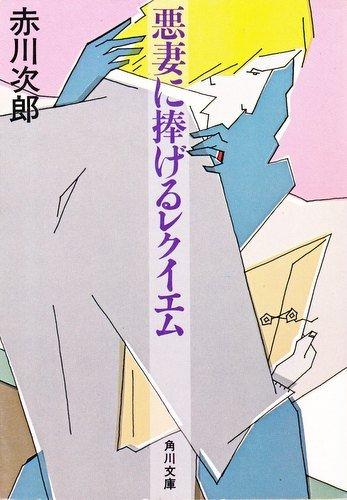 悪妻に捧げるレクイエム (角川文庫)の詳細を見る