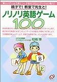 ノリノリ英語ゲーム100―親子で!教室で先生と!