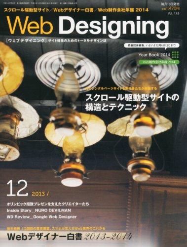 Web Designing (ウェブデザイニング) 2013年 12月号 [雑誌]の詳細を見る