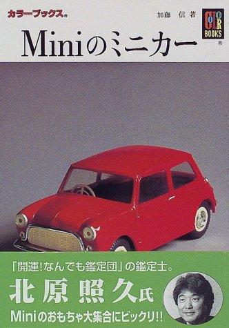 Miniのミニカー (カラーブックス)