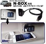 ホンダ新型N-BOX&N-BOXカスタム(JF3/JF4)専用 社外ナビ用USBアダプタケーブルSET HONDA 2017 NBOX ナビ取付けキット USBジャック追加に