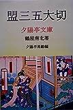 盟三五大切 歌舞伎脚本集 (夕陽亭文庫)