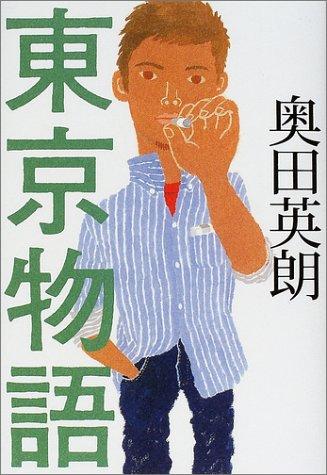 東京物語の詳細を見る