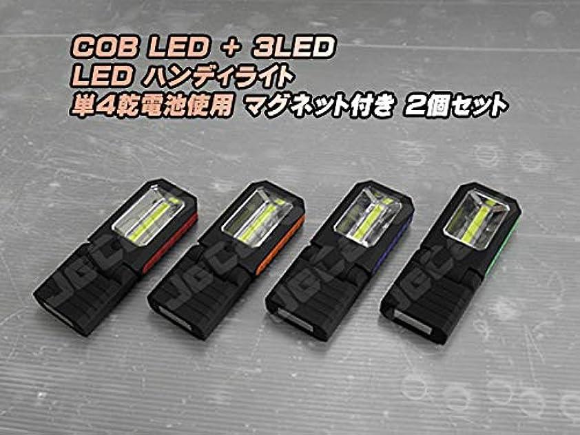 任命する解明する起点LED ハンディライト 懐中電灯 COB+3LED 乾電池式 背面 底面 固定用 マグネット付き 2個セット