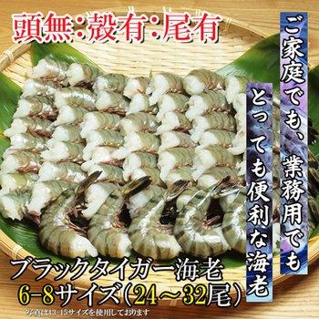 ブラックタイガーえび 6/8サイズ 1.8kg 【冷凍】/MARIO GINZA(12箱)
