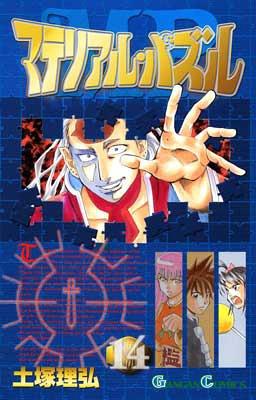 マテリアル・パズル 14 (ガンガンコミックス)の詳細を見る