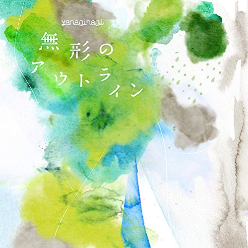 【Amazon.co.jp限定】無形のアウトライン[TVアニメ「覇穹 封神演義」新エンディングテーマ](初回限定盤CD+DVD)(デカジャケット付き)