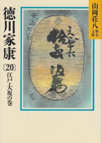 徳川家康(20) 江戸・大坂の巻 (山岡荘八歴史文庫)の詳細を見る