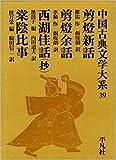 中国古典文学大系 (39)