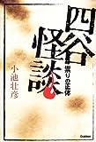 四谷怪談―祟りの正体 (知の冒険シリーズ)