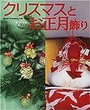 クリスマスとお正月飾り―手づくりが楽しい (Heart warming life series)