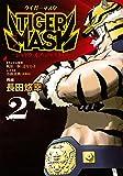 TIGER MASK -シャドウ・オブ・ジャスティス-(2) (ヤンマガKCスペシャル)
