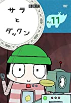 [Amazon.co.jp限定]サラとダックン 11