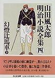 山田風太郎明治小説全集 (4) 幻燈辻馬車 下 (ちくま文庫)