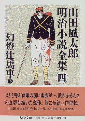 山田風太郎明治小説全集 (4) 幻燈辻馬車