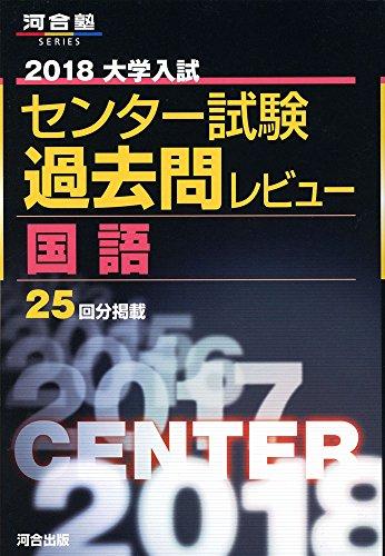 2015年東京女子大学現代教養学部合格者のセンター国語の対策・解き方