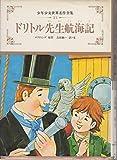 ドリトル先生航海記 (1983年) (少年少女世界名作全集〈21〉)