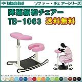 高田ベッド 陣痛緩和チェアー TB-1063 アイボリー