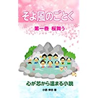 そよ風のごとく 第一巻 桜舞う 心が芯から温まる小説