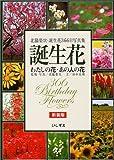 誕生花 わたしの花あの人の花―北脇栄次誕生花366日写真集