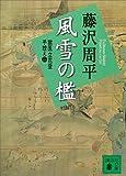 風雪の檻 獄医立花登手控え(二) (講談社文庫)
