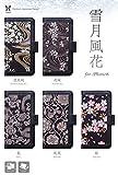 CAMEO 和柄金襴 手帳型スマートフォンケース 雪月風花(せつげつふうか)for iPhone6 F,夜桜 F,夜桜