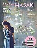 SENS de  MASAKI  VOL,2 (集英社ムック SENS de  MASAKI) 画像