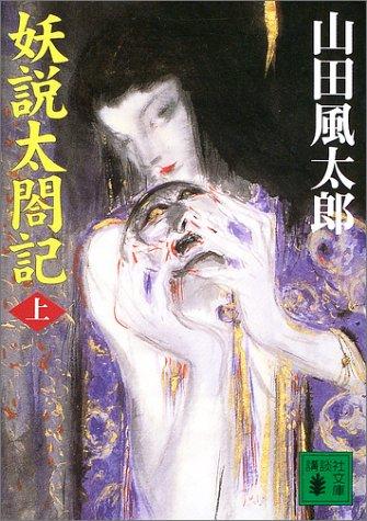 妖説太閤記(上) (講談社文庫)の詳細を見る
