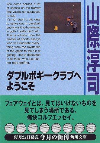 ダブルボギークラブへようこそ (角川文庫)の詳細を見る