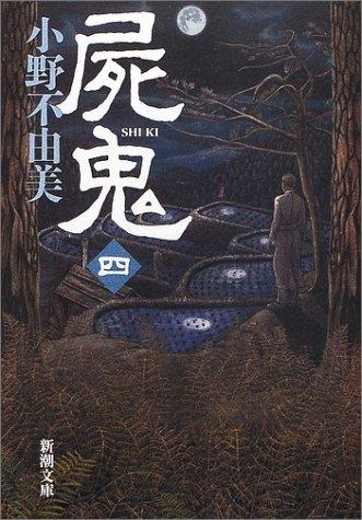 屍鬼〈4〉 (新潮文庫)の詳細を見る