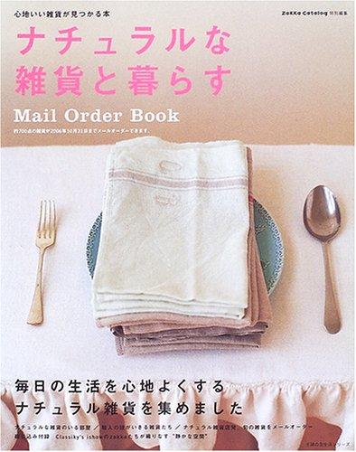 ナチュラルな雑貨と暮らす—心地いい雑貨が見つかる本 (主婦の友生活シリーズ)