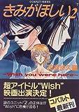 きみがほしい―Wish you were here (2) (コバルト文庫)