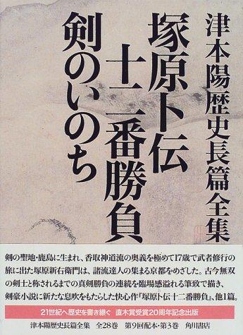 津本陽歴史長篇全集 (第3巻)