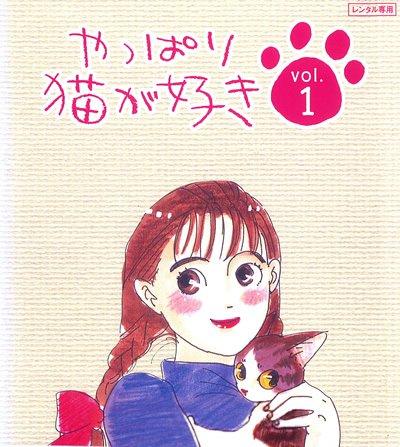 やっぱり猫が好き vol.1(第2話~第5話) [レンタル落ち]