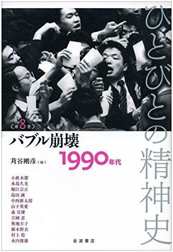 バブル崩壊――1990年代 ひとびとの精神史 第8巻