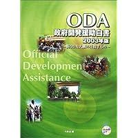 政府開発援助(ODA)白書〈2003年版〉新ODA大綱の目指すもの