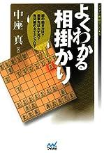 よくわかる相掛かり (マイナビ将棋BOOKS)
