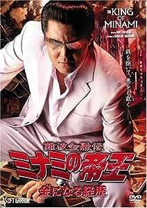 難破金融伝 ミナミの帝王(55)金になる経歴 [DVD]