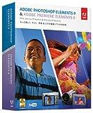 Adobe Photoshop Elements 9 & Adobe Premiere Elements 9 日本語版 Windows/Macintosh版