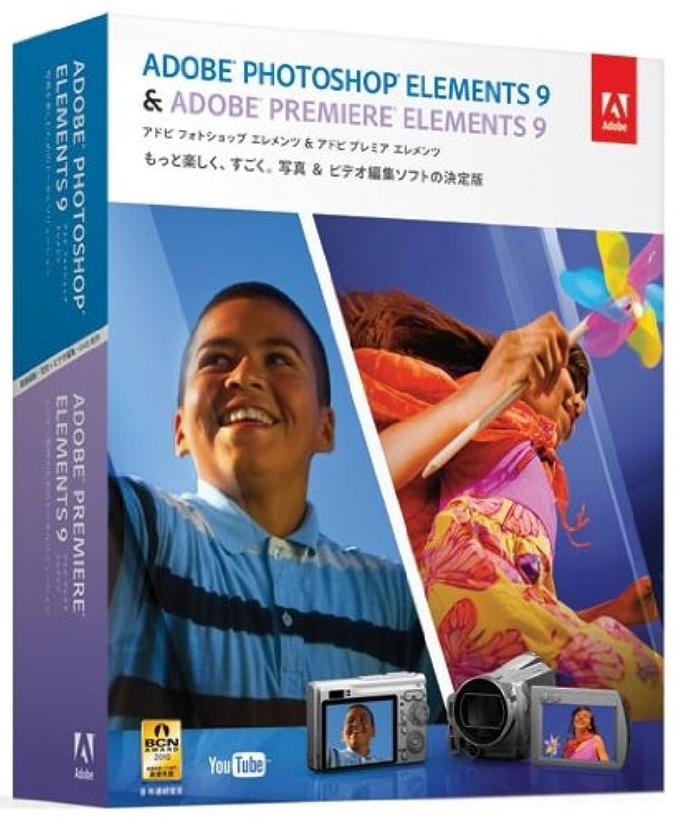 パッチ緊急グリルAdobe Photoshop Elements 9 & Adobe Premiere Elements 9 日本語版 Windows/Macintosh版
