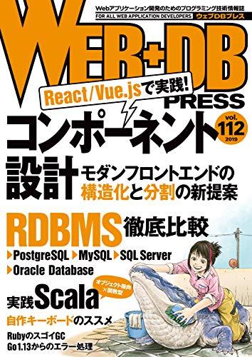 WEB+DB PRESS Vol.112 [ 樋口剛 ]を店内在庫本で電子化-自炊の森