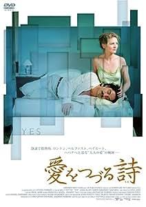愛をつづる詩(うた) [DVD]